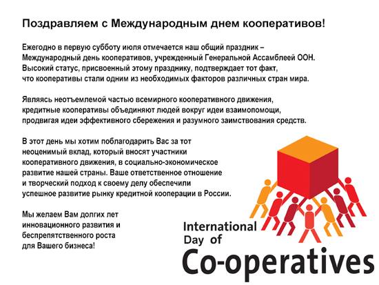 Поздравление с днем кооперативов в прозе